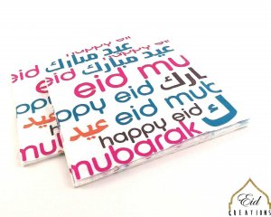 Font Eid Dinner Napkins (case of 12)